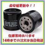 DSO・ESDダイハツミラココア専用オイルエレメント L675S.L685S