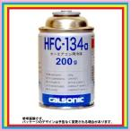 CALSONIC[カルソニック] カーエアコン用冷媒 クーラーガス・エアコンガス