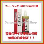 PITWORK[ピットワーク] NC-81 PITWORK日産純正オイルシ-リング剤 簡単入れるだけ