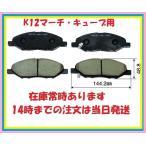 TL1250 マーチ.キューブ.ノート専用フロントブレーキパッド K12系.Z11系.E11系 安心のトップリード製