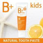 B+ kids (ビープラスキッズ) 40g 1本 歯磨き ホワイトニング  天然成分