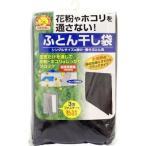 東和産業 4901983280013 花粉ガード ふとん干し袋 1コ入