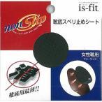 is-fit 靴底スベリ止めシート 女性用 M060-2634 ブラック