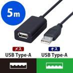 エレコム USB2-EXA50 「USB2.0&1.1対応 延長ケーブル 5m」