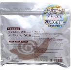 SPC E408077H SPC カタツムリ分泌液 フェイスマスク 50枚