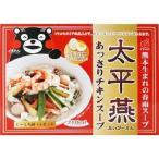 イケダ食品 E428852H 太平燕 あっさりチキンスープ レトルト 600g