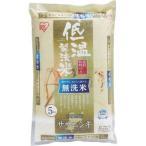 4967576150507 低温製法米無洗米宮城県産ササニシキ