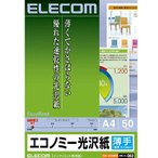 エレコム EJK-GUA450 デジ得用紙 光沢紙(薄手)A4サイズ・50枚 (EJKGUA450)