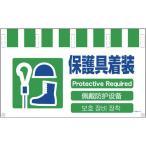 グリーンクロス NTW4L15 グリーンクロス 4ヶ国語入りタンカン標識ワイド 保護具着装