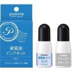 【納期目安:3週間】カシオ STQ5HBU ポムリエ用硬質面インクキット(ブルー) STQ-5HBU