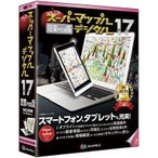 昭文社 994745 スーパーマップル・デジタル 17関東甲信越版