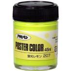 【納期目安:2週間】アサヒペン E466627H アサヒペン 水性ポスターカラー 特色 蛍光レモン 45ml