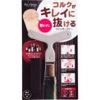 貝印 4901601219524 【メール便での発送商品】 Kai House SELECT コルクがキレイに抜けるワインオープナー DH-7311