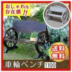 Yahoo!家電のでん太郎住まいスタイル WB-1100 車輪ベンチ 1100 (WB1100)