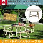 Yahoo!家電のでん太郎住まいスタイル NO.13A Cedar Looks ラウンドパラソルテーブル