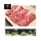 【納期目安:1週間】TCM-600 千屋牛「A5ランク」スライス(モモ肩バラ)肉 600g (TCM600)