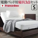 フランスベッド 61400421 ボックスシーツ 電動リクライニングベッド用寝具3点セット シングルサイズ