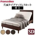 【納期目安:追って連絡】フランスベッド i-4700610na