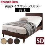 【納期目安:追って連絡】フランスベッド i-4700611db