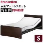 【納期目安:追って連絡】フランスベッド i-4700653