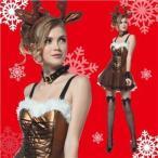 ds-913701 【クリスマスコスプレ 衣装】マジカルトナカイブロンズ Ladies (ds913701)