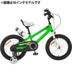 Yahoo!家電のでん太郎ROYALBABY OTM-35963 FREESTYLE 14 green (海外仕様) (OTM35963)