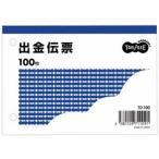 ds-1580080 (まとめ) TANOSEE 出金伝票 B7ヨコ型 100枚 1冊 【×60セット】 (ds1580080)