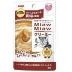 ds-1665694 (まとめ)アイシア MMクリーミー 和牛風味 40g 【猫用・フード】【ペット用品】【×48セット】 (ds1665694)