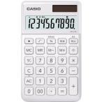【納期目安:約10営業日】カシオ NS-S10-WE スタイリッシュ電卓(10桁) (NSS10WE)