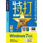 【納期目安:追って連絡】ソースネクスト 特打PLUS Windows7対応版 0000109430