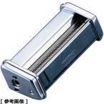アトラス APS391 アトラスパスタマシーン専用カッター(1.0mm (ATL-150用))
