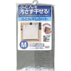 東和産業 4901983280112 布団干し シート ズレない 汚れを防ぐ M