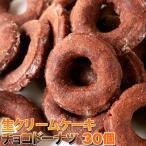 天然生活 SM00010337 カカオ分45%の高級チョコレート使用!!【訳あり】生クリームケーキチョコドーナツ30個(10個入り×3袋)