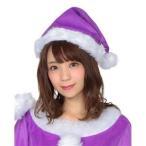 ds-1954293 【クリスマスコスプレ 衣装】 サンタ帽子 パープル (ds1954293)