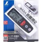 シンワ測定 レーザー距離計 L-Measure30 78190