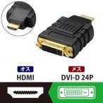 エレコム AD-DTH DVI→HDMI変換アダプタ (ADDTH)