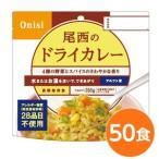 ds-2112552 【尾西食品】 アルファ米/保存食 【ドライカレー 100g×50個セット】 日本災害食認証 日本製