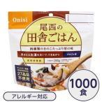 ds-2135355 【尾西食品】 アルファ米/保存食 【田舎ごはん 100g×1000個セット】 日本災害食認証日本製