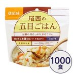 ds-2135362 【尾西食品】 アルファ米/保存食 【五目ごはん 100g×1000個セット】 日本災害食認証日本製