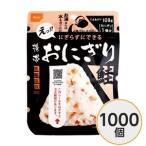 ds-2144152 【尾西食品】 携帯おにぎり/保存食 【鮭 1000個】 長期保存 軽量 100%国産米使用 日本製