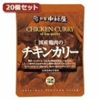 ds-2144895 新宿中村屋 国産鶏肉のチキンカリー20個セット AZB5529X20 (ds2144895)
