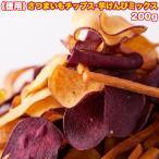天然生活 SM00010437 人気のさつまいものお菓子がこの一袋に!!【徳用】さつまいもチップス・芋けんぴアソート200g
