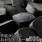 天然生活 SM00010461 3つのチカラで強力サポート!!竹炭パウダー使用!【訳あり】竹炭マンナンおからクッキー500g