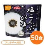 ds-2201816 【尾西食品】 アルファ米/保存食 【塩こんぶがゆ 50個セット】 スプーン付き 日本製