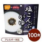 ds-2201817 【尾西食品】 アルファ米/保存食 【塩こんぶがゆ 100個セット】 スプーン付き 日本製