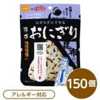 ds-2201822 【尾西食品】 携帯おにぎり/保存食 【こんぶ 150個】 長期保存 軽量 100%国産米使用 日本製