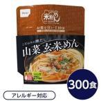 ds-2201829 【尾西食品】 米粉めん/保存食 【山菜玄米めん×300個セット】 袋入り フォーク付き 日本製