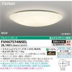 【メーカー注文品】東芝 FVH47574NSEL 「シーリングライト」