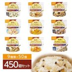 ds-2272503 【尾西食品】 アルファ米/保存食 【9種類×50食 450食セット】 スプーン付き 日本製