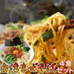 天然生活 SM00010576 【ゆうパケット出荷】本場讃岐の製麺所が作る本格中華麺!!台湾まぜそば4食(90g2食×2袋)